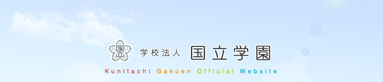 学校法人国立学園 Kunitachi Gakuen Official Website